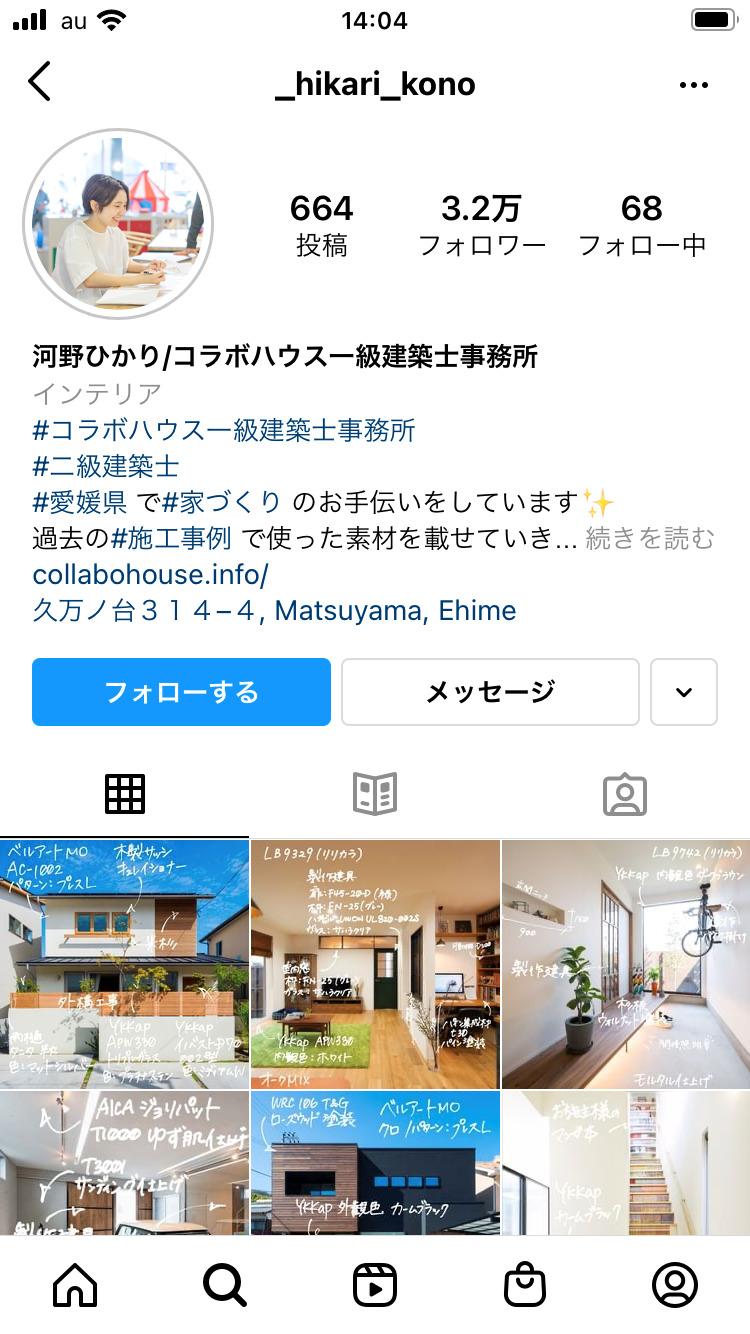 河野ひかり/コラボハウス一級建築士事務所