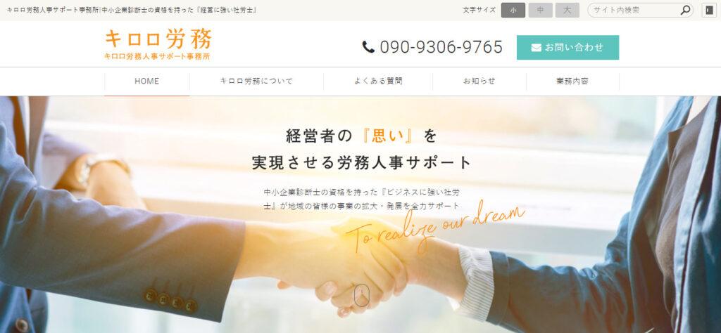 3.キロロ労務人事サポート事務所